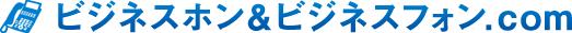ビジネスホンビジネスフォン.com