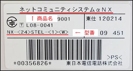 NTTビジネスホン(NTTビジネスフォン)電話機等の単品